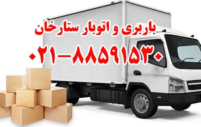 باربری ستارخان- باربری تهران - ظریف بار - باربری سرو - سرو بار