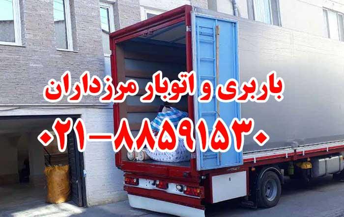 باربری مرزداران- باربری تهران - ظریف بار - باربری سرو - سرو بار