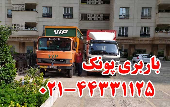 باربری پونک - باربری تهران - ظریف بار - باربری سرو - سرو بار