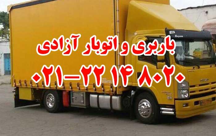 باربری آزادی تهران | باربری تهران |اتوبار تهران | باربری سرو