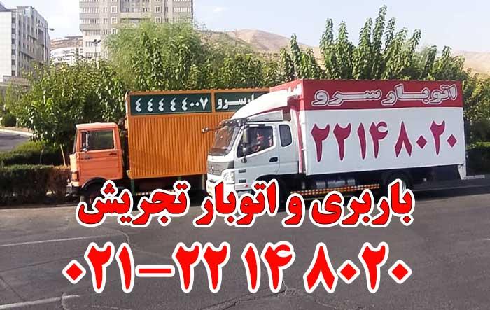 باربری تجریش و اتوبار تجریش - سرو بار | باربری تهران