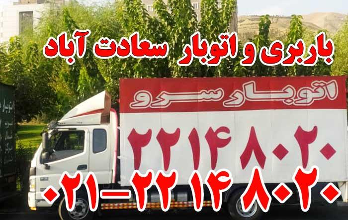 باربری سعادت آباد | اتوبار تهران | باربری تهران | باربری سرو